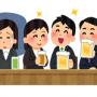 ES向上を考えた場合、飲み会でどのような事に気をつければ良いのか?